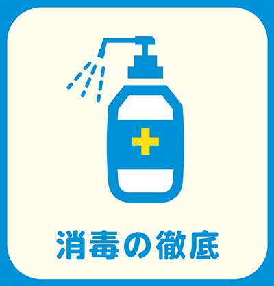感染予防に対する取り組み
